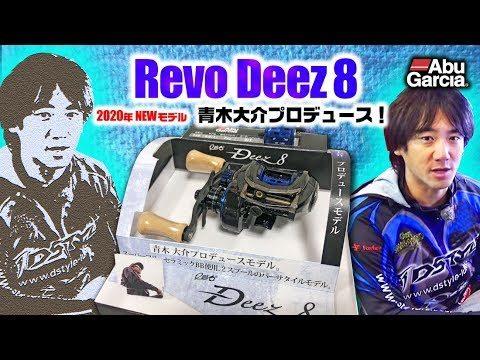 【レボDEEZ8】青木大介プロデュース!2020年のアブガルシア・Revoシリーズ新作ベイトリールを生解説