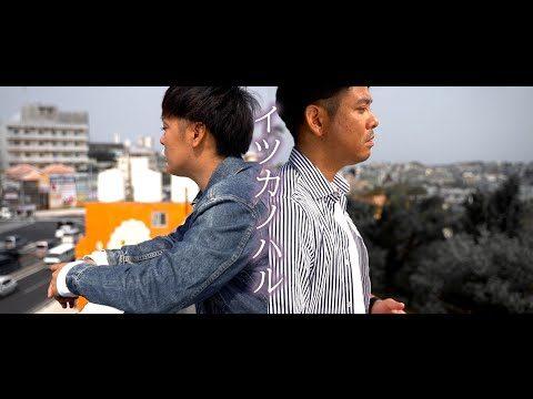 【MV】イツカノハル/よったけ&つーばー