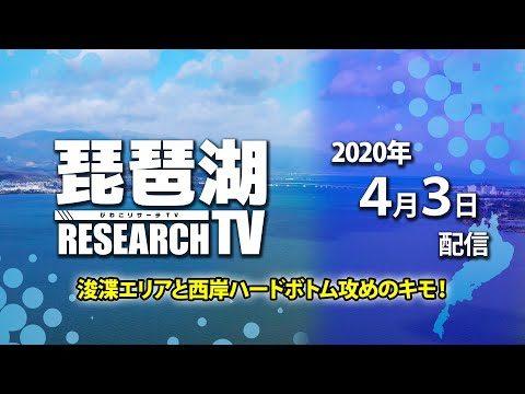 平村尚也の琵琶湖リサーチTV-2020-4-3配信