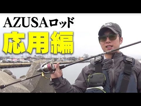 AZUSAロッド応用編【AZUSA 96ML】Application of Azusa Rod【MT】