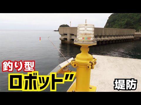 【釣り型ロボット】堤防からシャチホコ仕掛けに料亭絶賛高級な生物がキタ!!