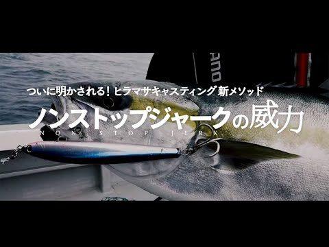 【ヒラマサキャスティング新メソッド】ノンストップジャークの威力 田代誠一郎