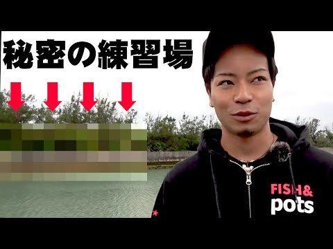 沖縄で一番釣れる場所!?秘密の練習場で激レア魚GET!【MT】