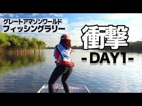 アマゾン初日から日本チームに衝撃が走る #2【グレートアマゾンワールドフィッシングラリー】