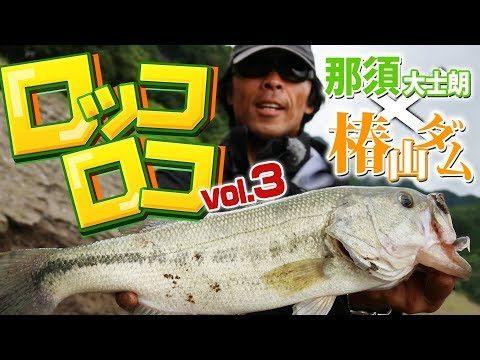 ロッコロコ第3回・那須大士朗✕椿山ダム