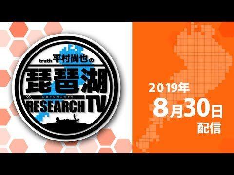 平村尚也の琵琶湖リサーチTV-2019-8-30配信