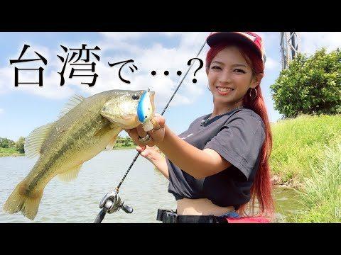 【台湾】女1人で台湾バス釣りに挑戦してきた・・【市外桃源聯合休閒魚池】