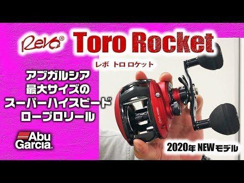 【レボ・トロロケット】アブガルシア最大サイズのスーパーハイスピード、ロープロリールを生解説!2020年新作