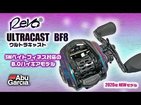 BRPF9501【RevoウルトラキャストBF8】ハイギヤでSWとFWのベイトフィネス完全対応!アブガルシア・レボシリーズの2020年NEWモデルを動画生解説