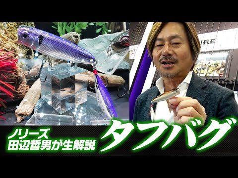 【田辺哲男が生解説】ノリーズ・タフバグ!それはタフレイクでこそ威力を発揮するポッパー
