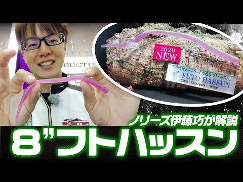 """伊藤巧がノリーズ「8""""フトハッスン」を解説!なぜ今、長~いワームなのか"""