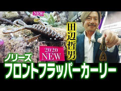 ノリーズ最注目ワーム「フロントフラッパーカーリー」を田辺哲男が生解説!