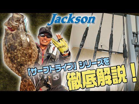 【ジャクソン】注目度高め!サーフロッドの「サーフトライブ」シリーズを井熊亮さんが徹底解説!