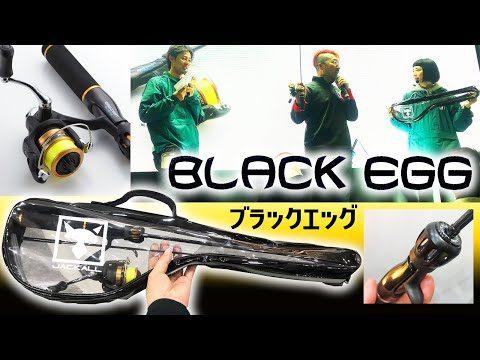 【ブラックエッグ BLACK EGG】ジャッカルのEGGシリーズからロッド・タックル・リール・ラインがセットになったアイテムが登場【秦拓馬・水野浩聡・石川文菜】