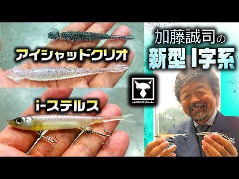 「i-ステルスとアイシャッドクリオ」ジャッカル加藤誠司が新型i字系を超解説